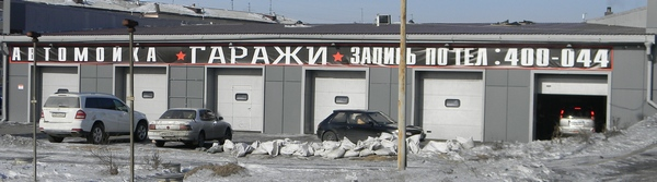 Автомойка ГАРАЖИ на Борсоева в Улан-Удэ