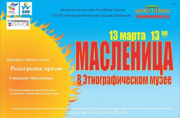 «Широкая Масленица - 2016»