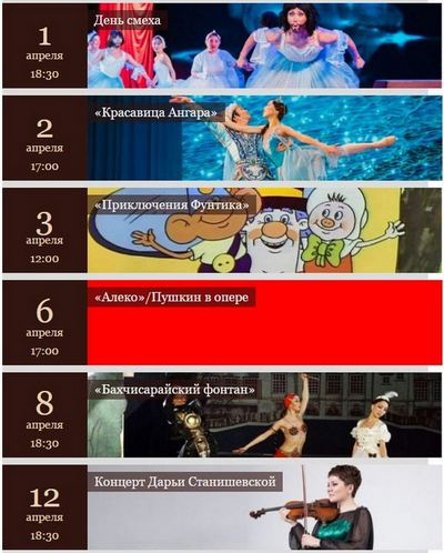 Репертуар театра оперы и балета на апрель 2016
