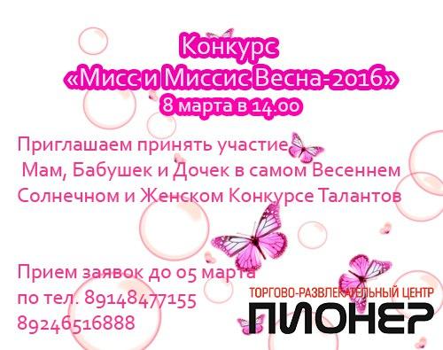 """Конкурс """"Мисс и миссис весна-2016"""""""