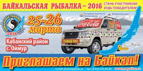 Байкальская рыбалка - 2016