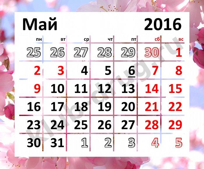 Выходные в мае 2016