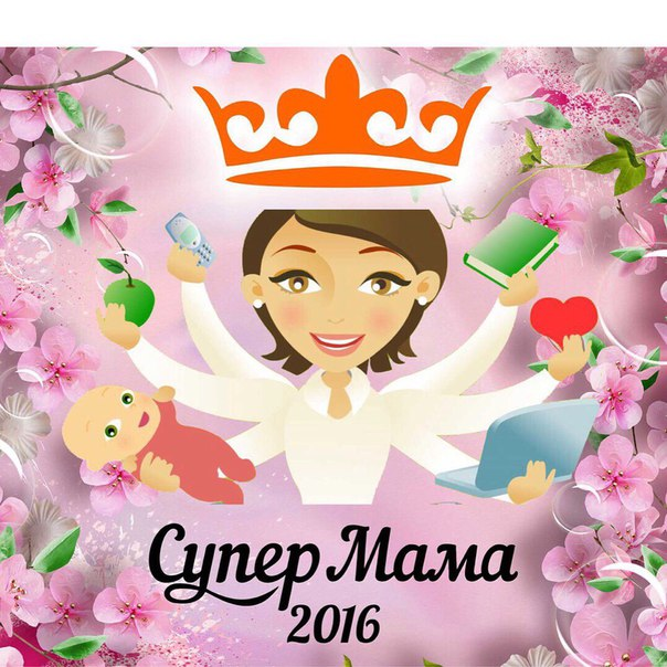 Супер Мама - 2016