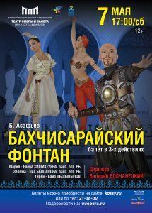 Бахчисарайский фонтан - театр оперы и балета Улан-Удэ