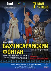 Улан удэ театр афиша красноярск афиша концерты октябрь