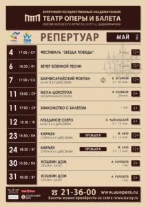 Театр оперы и балета Улан-Удэ афиша на май