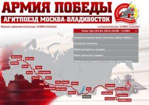 """Агитпоезд""""Армия победы"""" в Улан-Удэ"""