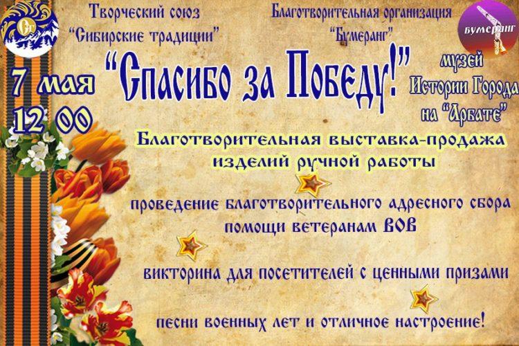 """""""Спасибо за Победу!"""" - благотворительная акция в Улан-Удэ"""