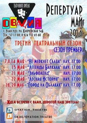 """репертуар театра юного зрителя """"Овация"""" на май"""