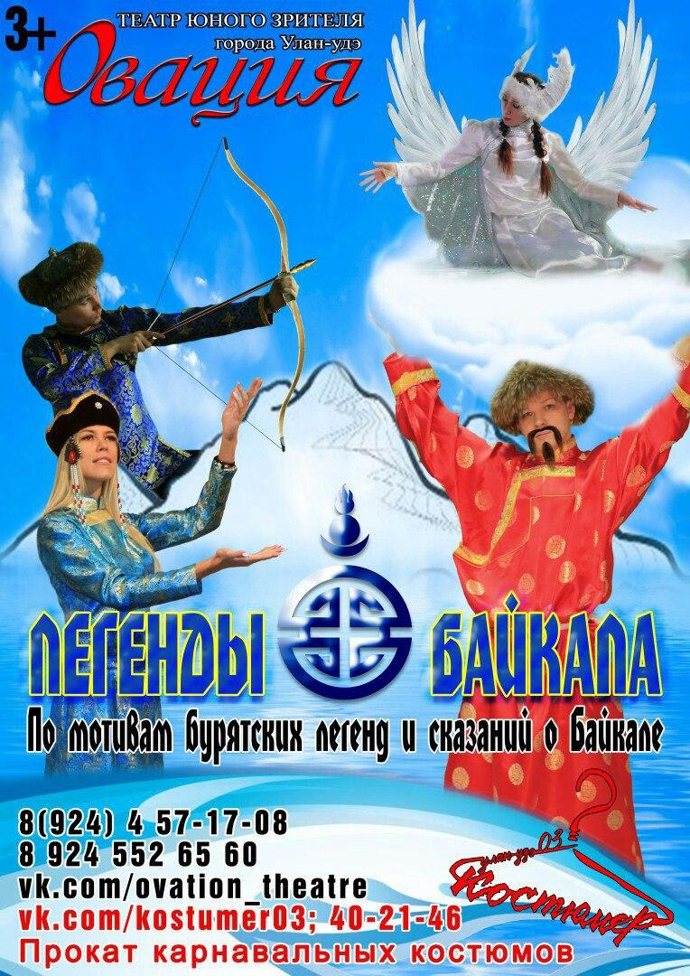 """Спектакль-эпос """"Легенды Байкала"""""""""""
