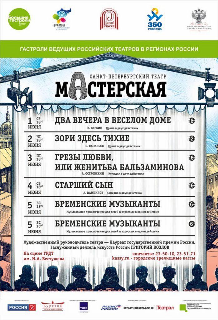 Афиша театра на июнь 2016