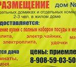Турбаза на Байкальском прибое, адреса, телефоны