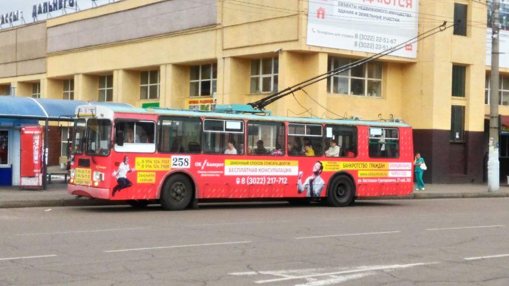 Чита. Тролейбус