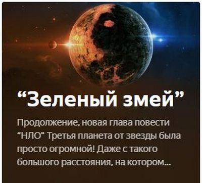 """Новая глава повести """"НЛО""""  """"Зеленый змей"""""""