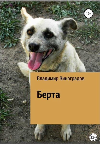 Берта Книга