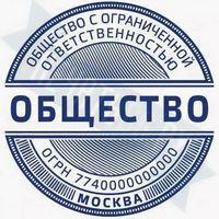 Как недорого зарегистрировать ООО в Москве