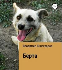 «Берта» — фэнтезийная повесть