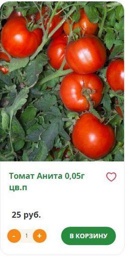 Томат АНИТА