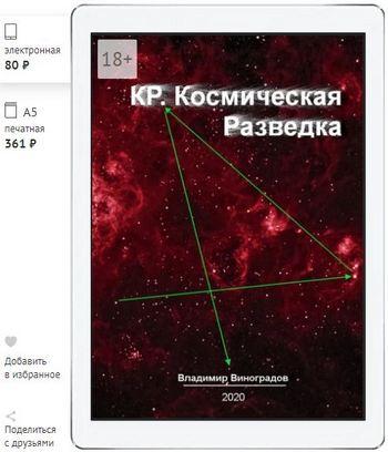 КР - Космическая Разведка. Первый эпизод